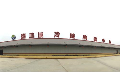 菏泽喜地城冷链物流中心