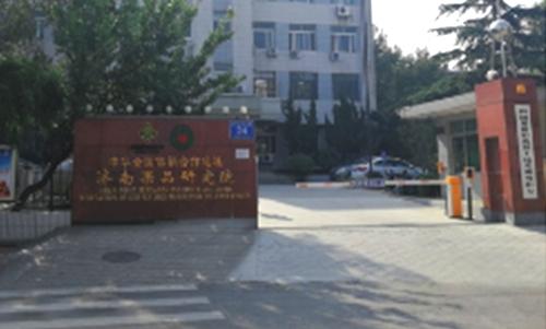 济南果品研究院