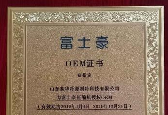 富士豪OEM证书